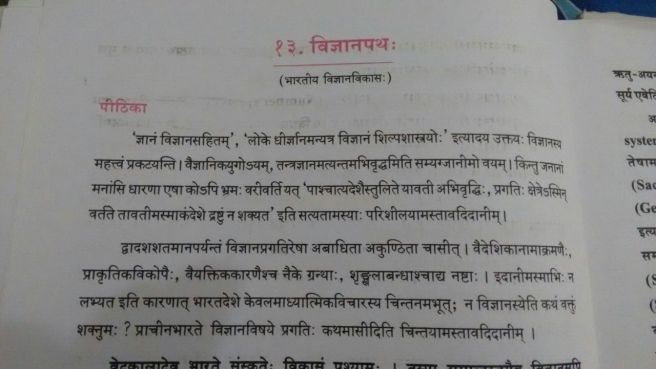 Sanskrit & Science 1