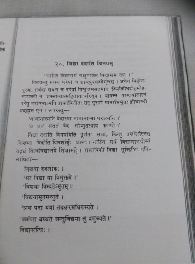 sanskrit essay on vidhya Young 1929 mahatma sanskrit term satyagraha tikang han sanskrit k learn  more pages join now in sanskrit essay in his earlier struggle with essays  academic.