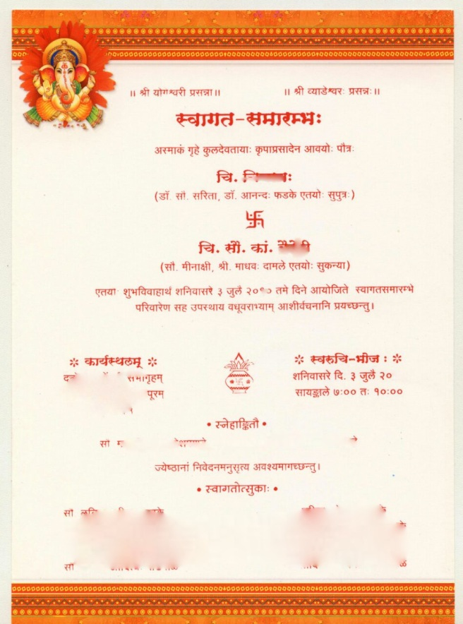 marriage-invitation-4-1
