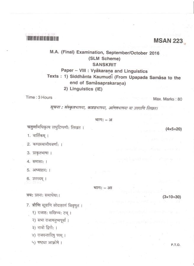 Paper VIII 2016 - Pg1.jpg