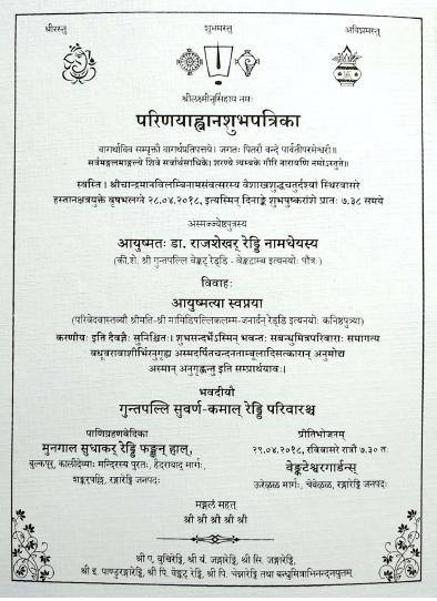 Wedding related words in sanskrit
