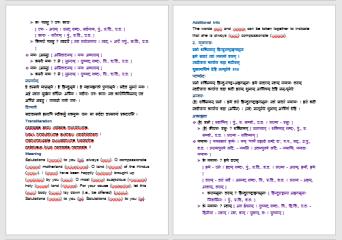 sample text for Sangha Praarthana doc..png