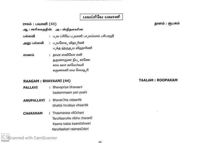 Bhava priye (1)