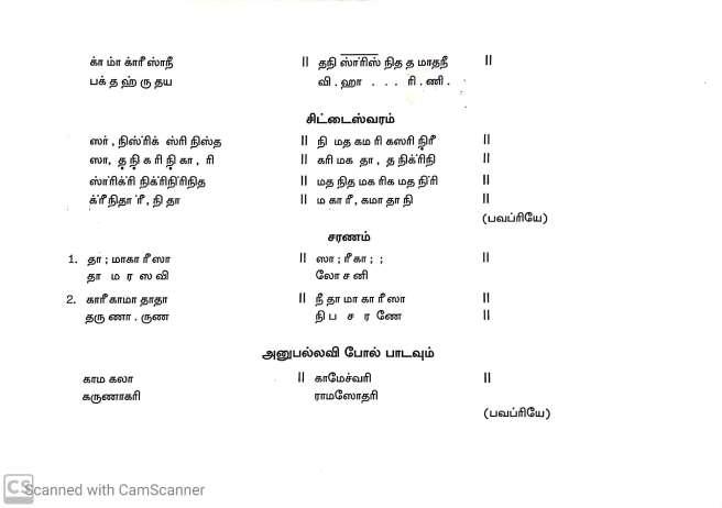 Bhava priye (2)